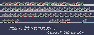 Osaka_City_Subway_set.png