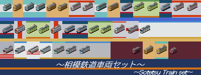Sotetsu_Train_set.png