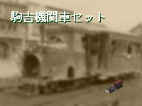 FUKUOKA-ENGINEERING_Set_sample.png