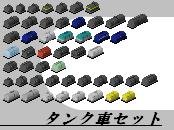 img-Ta_TankCar-Set_vol1.PNG