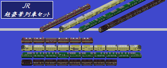 img-JR_PremiumTrainSet.png