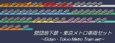 Eidan_Metro_set.png