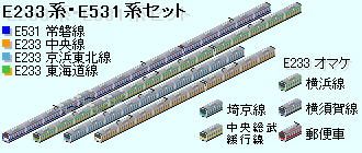 JRE_E233 and E531_sample.PNG