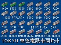 Tokyu_set.PNG