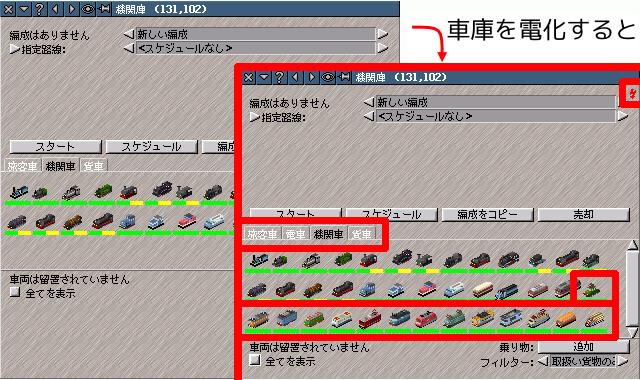 electrification_04.png