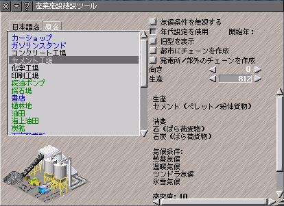 factory_edit.png