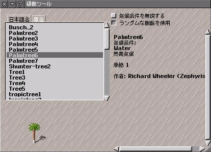 tree_edit.png
