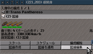 edit_line.png
