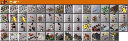 rail_tool128.png