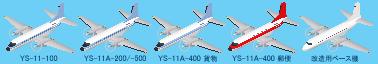 YS-11-SET128.png