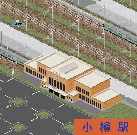 OtaruStation128.png