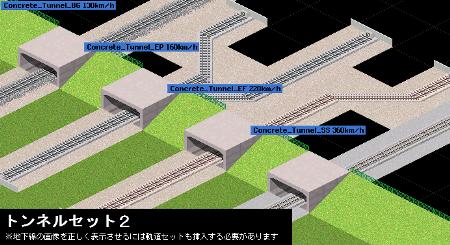 tunnel_set2_thumb.png