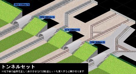 tunnel_set_thumb.png
