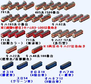 JNR_Hokkaido_set.png