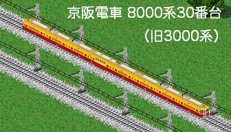 Keihan_8030.png