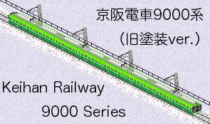 Keihan_9000.png
