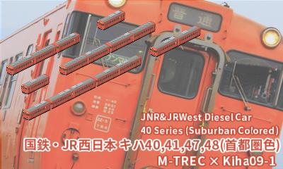 JNR_JRW_DC40_VermilionSet_thumb.png