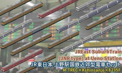 JRE_JNRSuburbTrain_UenoSet_thumb.png