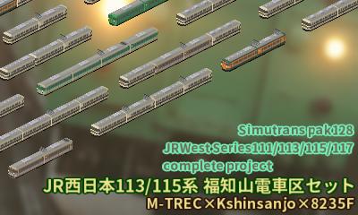 JRW_113_115_Fukuchiyama.png