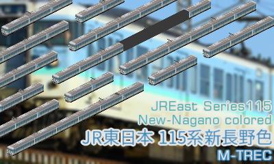 JRE_115_Nagano2nd_thumb.png