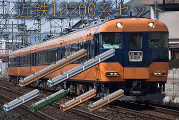Kintetsu_12200_sum.png