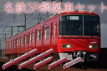Meitetsu_3R_sum.png