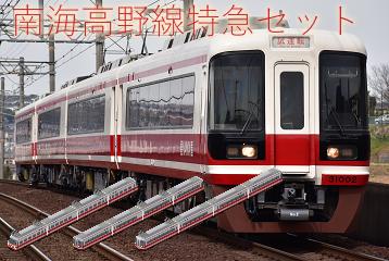 Nankai_kouya_ltdexp.png