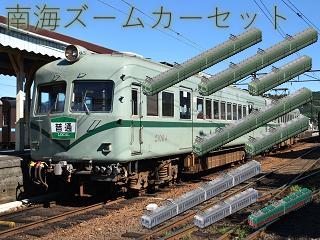Nankai_zoomcar_set.png