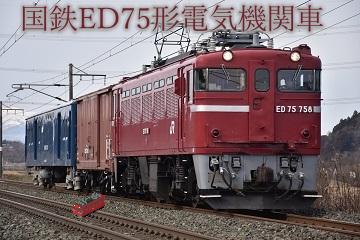 JNR_ED75.PNG