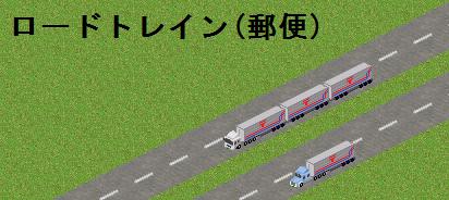 roadtrainpost_image.png