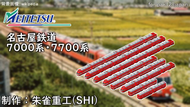 SHI_Mei7000.png
