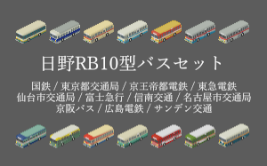 Hino_RB10_SS.png
